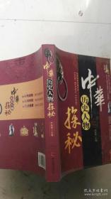 中华历史人物探秘