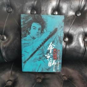 会京师1:凶手·血手·毒手   温瑞安