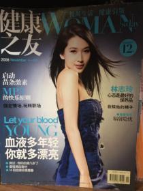 6健康之友封面林志玲