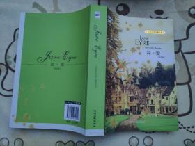 简爱-Jane Eyre(典藏英文原版)