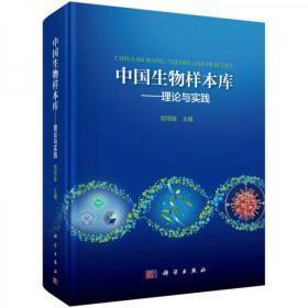中国生物样本库--理论与实践