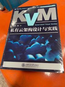 KVM私有云架构设计与实践