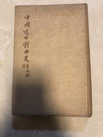 中国近世戏曲史:精装本、品佳