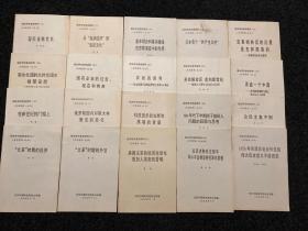 国史研究参阅资料 1999 2.7.9.10.11.13.24.25.26.30.32.41.42.44.47.49.50.51.59.60 20本合售