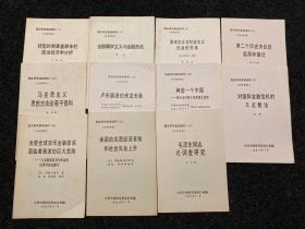 国史研究参阅资料 5.6.7.8.9.10.12.14.15.22.26  共11册合售