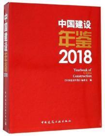 中国建设年鉴(2018)
