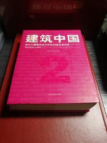 建筑中国:当代中国建筑设计机构48强及其作品(2006-2008)