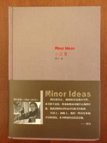 小主意:西川诗选(1983-2012)(精装,作者签名本,附藏书票一张)(2014年一版一印)