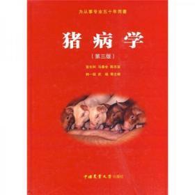猪病学(第3版)