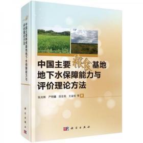 中国主要粮食基地地下水保障能力与评价理论方法
