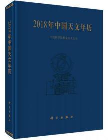 2018年中国天文年历
