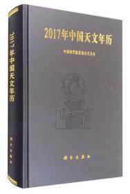 2017年中国天文年历