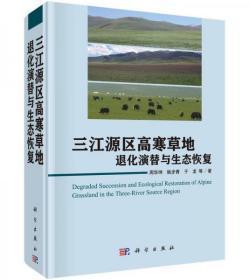 三江源区高寒草地退化演替与生态恢复