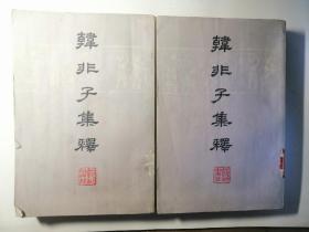 韩非子集释(上下册 竖排繁体  一版一印)