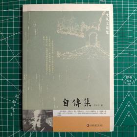 自传集 江苏教育出版社