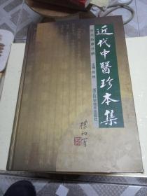 近代中医珍本集:针灸按摩分册