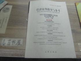 经济审判指导与参考【1999年第1卷  总第1期】