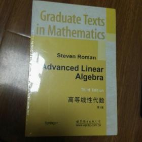 高等线性代数(第3版)