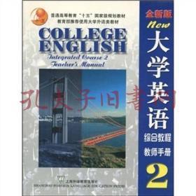 大学英语综合教程2(教师手册)