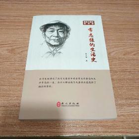 南京大屠杀幸存者常志强的生活史(中文)