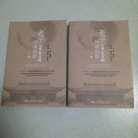 老子与华夏文明传承创新(上下册)