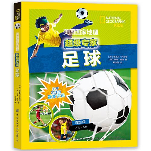 美国国家地理超级专家:足球  (精装彩图版)