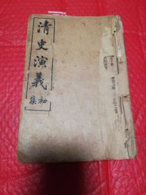 清史演义      初集 、初集卷二、初集卷三、二集卷一、二集卷二、二集卷三、二集卷四七册合售