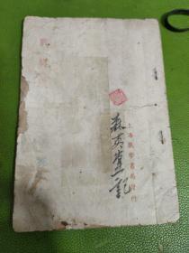 民国改良京戏本〈战樊城〉