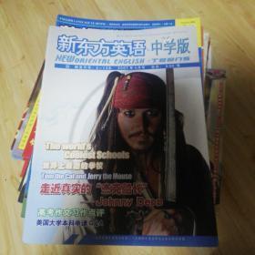 新东方英语中学版  杂志