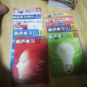 英语学习杂志13本合售