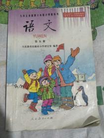 六年制小学课本-语文第五册