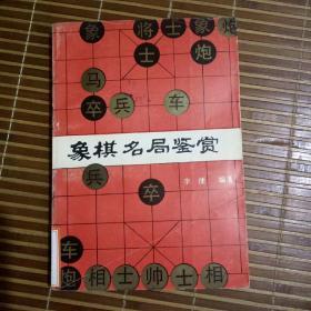 象棋名局鉴赏(馆书)
