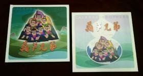 葫芦娃大版邮票立体书,大版全部公博评级95分。