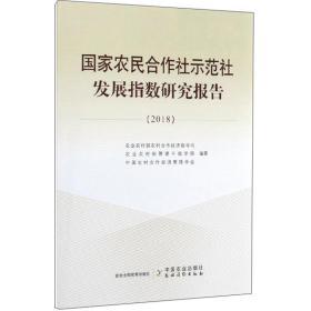 国家农民合作社示范社发展指数研究报告(2018)
