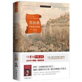 莫泊桑中短篇小说选 (法)莫泊桑著;李玉民译 9787506398046 作家出版社 正版图书