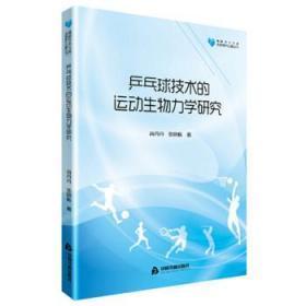 乒乓球技术的运动生物力学研究 肖丹丹 9787506863940 中国书籍出版社 正版图书