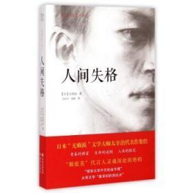 """人间失格 太宰治"""",""""马永平"""",""""袁斌 9787514331714 现代出版社 正版图书"""