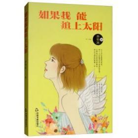 如果我能追上太阳 孙怡冰 9787506860314 中国书籍出版社 正版图书