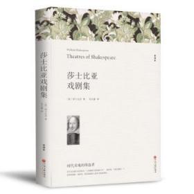 莎士比亚戏剧集  9787519024833 中国文联出版社 正版图书