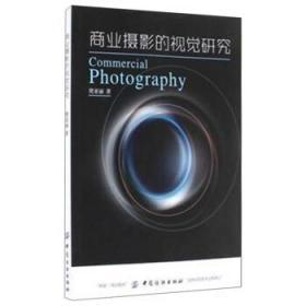 商业摄影的视觉研究 樊亚丽 9787518038268 中国纺织 正版图书
