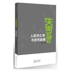失衡式增长(人民币汇率与货币政策) 傅勇 9787506097116 东方出版社 正版图书