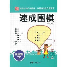 速成围棋.高级篇.下 金龙天  著 9787514605242 中国画报出版社 正版图书