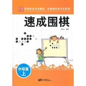 速成围棋.中级篇.上 金龙天 9787514605297 中国画报出版社 正版图书