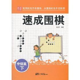 速成围棋.中级篇.下 金天龙  著 9787514605280 中国画报出版社 正版图书