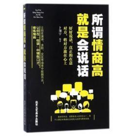 所谓情商高 就是会说话 卜翔宇 9787514014242 北京工艺美术出版社 正版图书