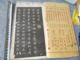 民国楷书字帖一本,刘石庵诗稿