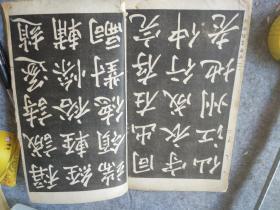 民国木刻印刷版楷书字帖一本