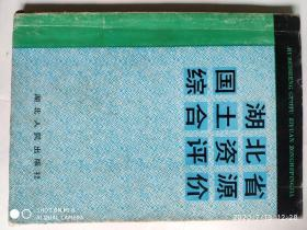 湖北省国土资源综合评价