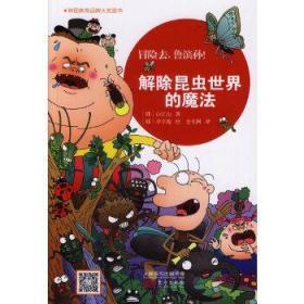 解除昆虫世界的魔法 (韩)白江山 著,(韩)李宁逸 绘 9787506072991 东方出版社 正版图书