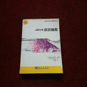Java游戏编程 附光盘